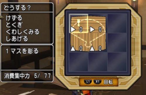 ドラクエ10 木工職人