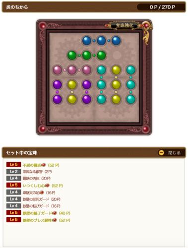 ドラクエ10 僧侶 宝珠