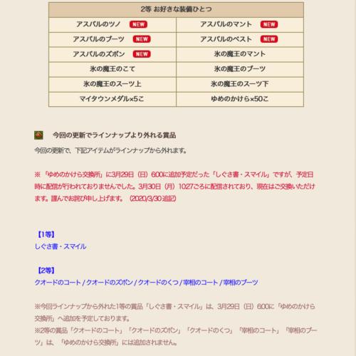 ドラクエ10メレアーデシリーズ