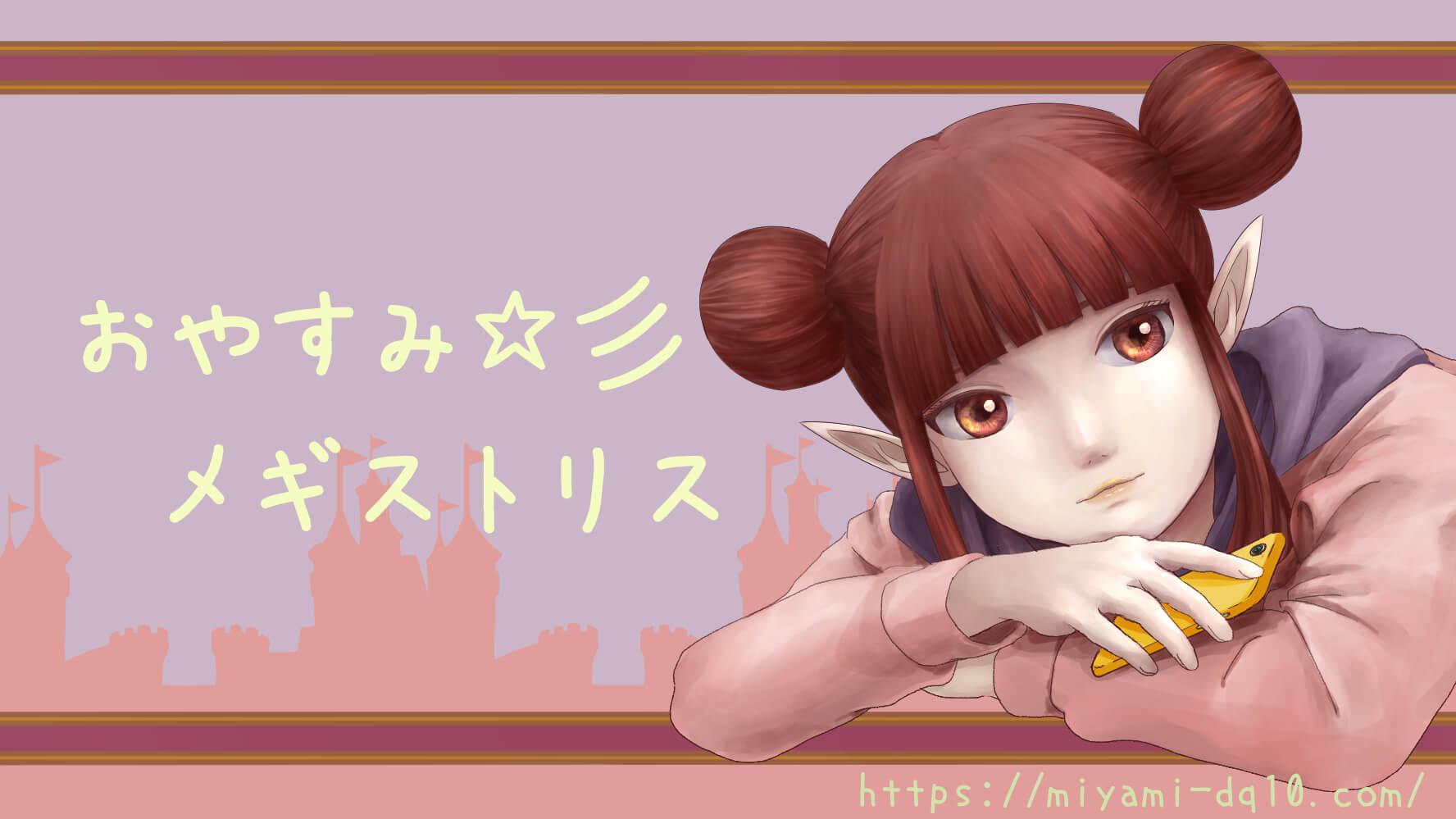 おやすみ☆彡 メギストリス ドラクエ10ブログ