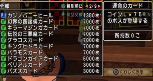 ドラクエ10モコモコパークのロスターのお題のためにカジノでバラモスカードを交換する