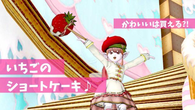 【ドレアレシピ】いちごショートケーキ風スタイル♪買うタイプのかわいさ♪
