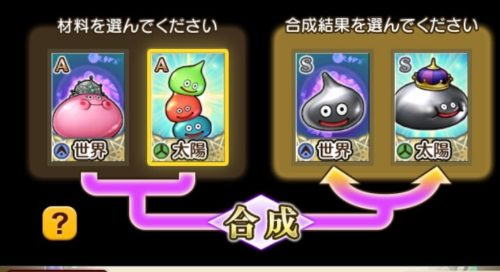ドラクエ10占い師で伝説の三悪魔のキングヒドラのタロットカードを作るためのメタルキング