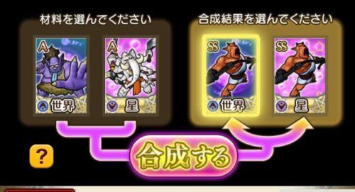 ドラクエ10占い師で伝説の三悪魔のキングヒドラのタロットカードを作るためのネクロバルサ