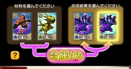 ドラクエ10占い師で伝説の三悪魔のキングヒドラのタロットカードを作る