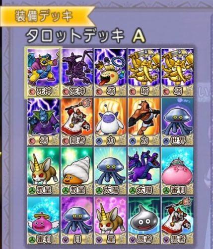 ドラクエ10占い師で伝説の三悪魔のバラモスブロスとバラモスゾンビのタロットカードを作る