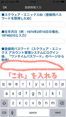 機種変更ドラクエ10ソフトウェアトークンのワンタイムパスワードの強制解除