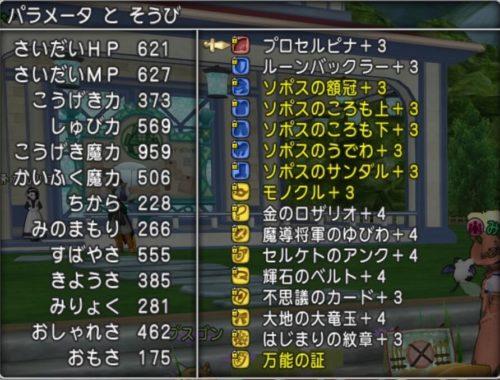 ドラクエ10賢者宝珠ver5.2