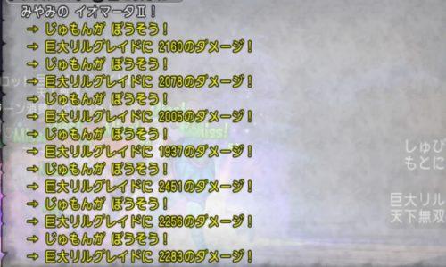 ドラクエ10賢者イオマータ防衛軍