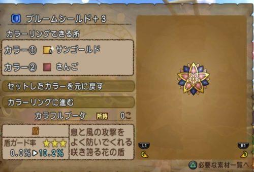 ドラクエ10武器と盾を錬金釜で染色カラーリングするブルームシールド