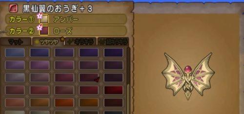 ドラクエ10武器と盾を錬金釜で染色カラーリングする黒仙翼のおうぎ