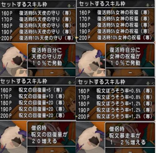ドラクエ10ver5-2僧侶の200スキル