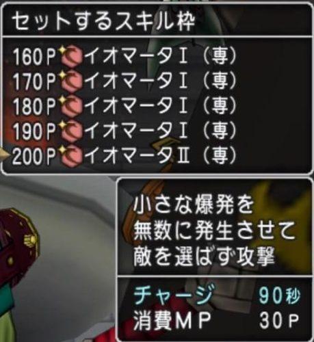 ドラクエ10ver5-2賢者の200スキル