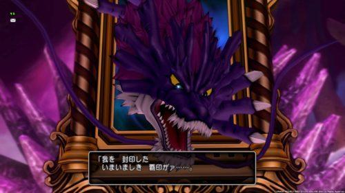 魔界5.1ストーリーボス魔瘴竜ジャオマンダ