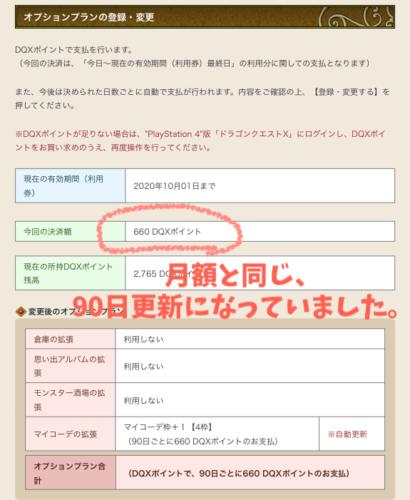 ドラクエ10オプションプランアストルティア入国管理局PS4ウォレットチャージ