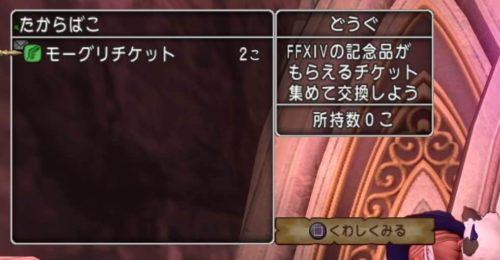 FF14コラボお花大好きクポ2020