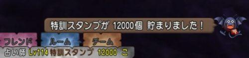 特訓スタンプ12000こ