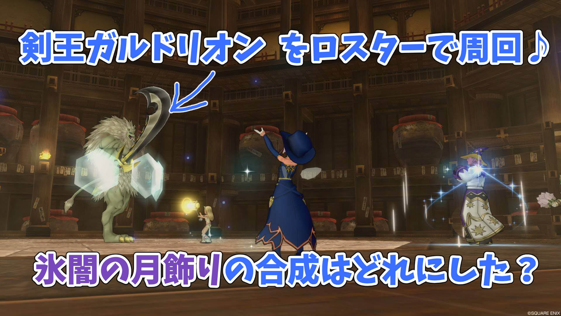 ロスターのお題剣王ガルドリオン召喚符氷闇の月飾り錬金釜
