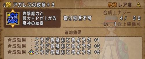 聖守護者猿ガルドドン賢者耐性アガレスの紋章