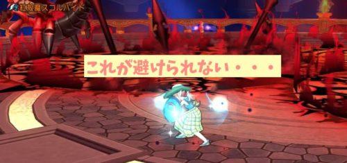 聖守護者蠍スコルパイド3賢者毒即死耐性アビス移動速度