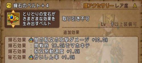輝石のベルトVer5.3封印効果王家の迷宮