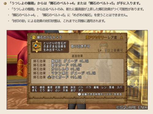Ver5.3アップデート王家の迷宮心層の迷宮輝石のベルト