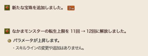 Ver5.3アップデート週課魔界宝珠の香水
