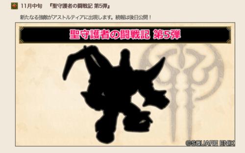 Ver5.3アップデート聖守護者第5弾