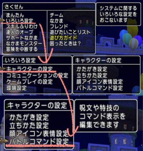 バトルコマンド2列表示設定方法