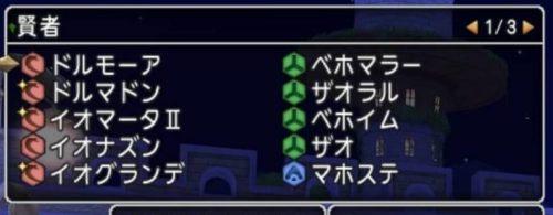 バトルコマンド2列表示賢者とくぎ呪文並べ替え
