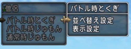 バトルコマンド2列表示僧侶とくぎ呪文並べ替え