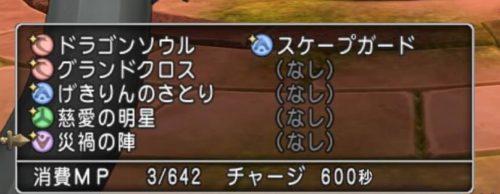 バトルコマンド2列表示チャンスとくぎ呪文並べ替え