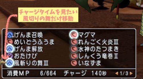 バトルコマンド2列表示天地雷鳴士万魔とくぎ呪文並べ替え