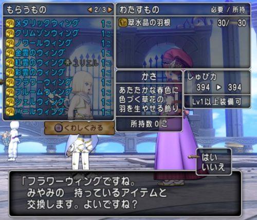 聖守護者魔天の聖廟水晶の羽根交換