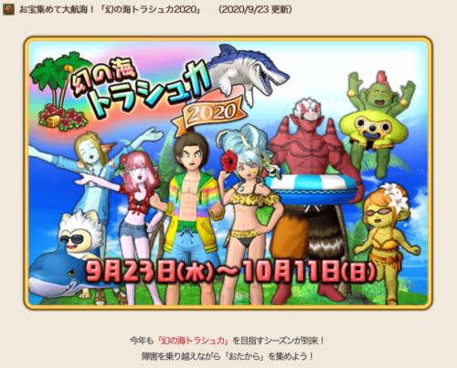 幻の海トラシュカ2020サメバーンプリズム
