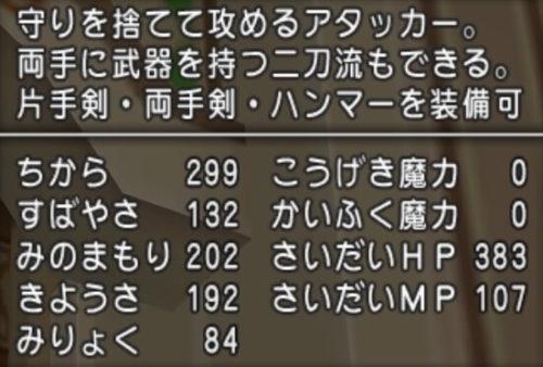 ローブ職パラメータ比較Ver.5.3僧侶魔法使い賢者占い師天地雷鳴士デスマスター