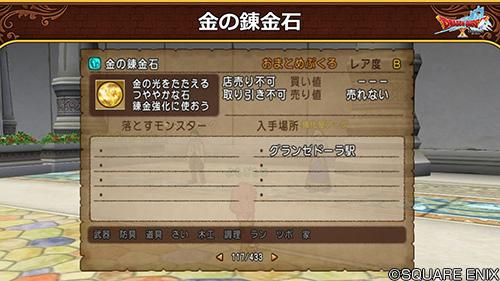 バージョン5.4神の覚醒アプデ情報超DQXTV金の錬金石