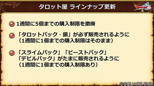 バージョン5.4神の覚醒アプデ情報超DQXTVタロット屋ラインナップ更新
