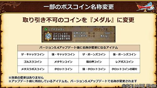 バージョン5.4神の覚醒アプデ情報超DQXTVメダルに名称変更