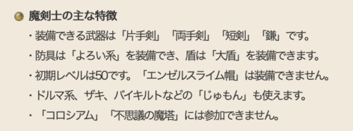 Ver.5.4パッチノート冒険者の広場魔剣士