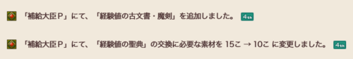 Ver.5.4パッチノート冒険者の広場