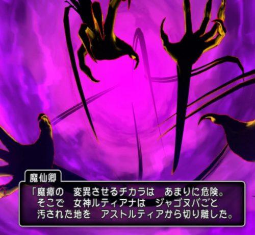 ドラクエ10ストーリー5.2ジャゴヌバ