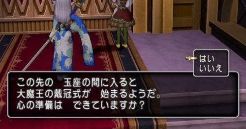 ドラクエ10ストーリー5.2戴冠式