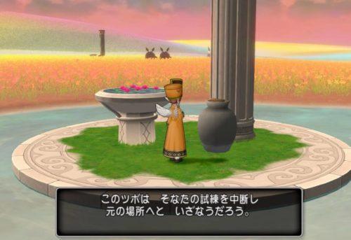 Ver5.3勇者復活シナリオ攻略ジャディンの園ツボモモリオン