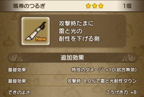 新武器110片手剣鳴神のつるぎ占い師