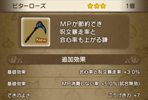 新武器110ビターローズ鎌デスマスター