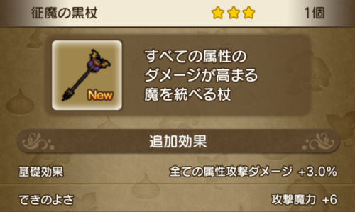 新武器110征魔の黒杖両手杖魔法使い賢者天地