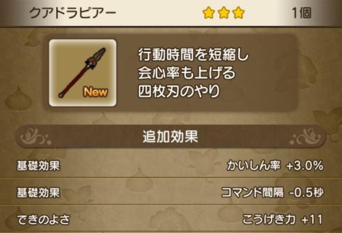 新武器110クアドラピアーヤリ僧侶
