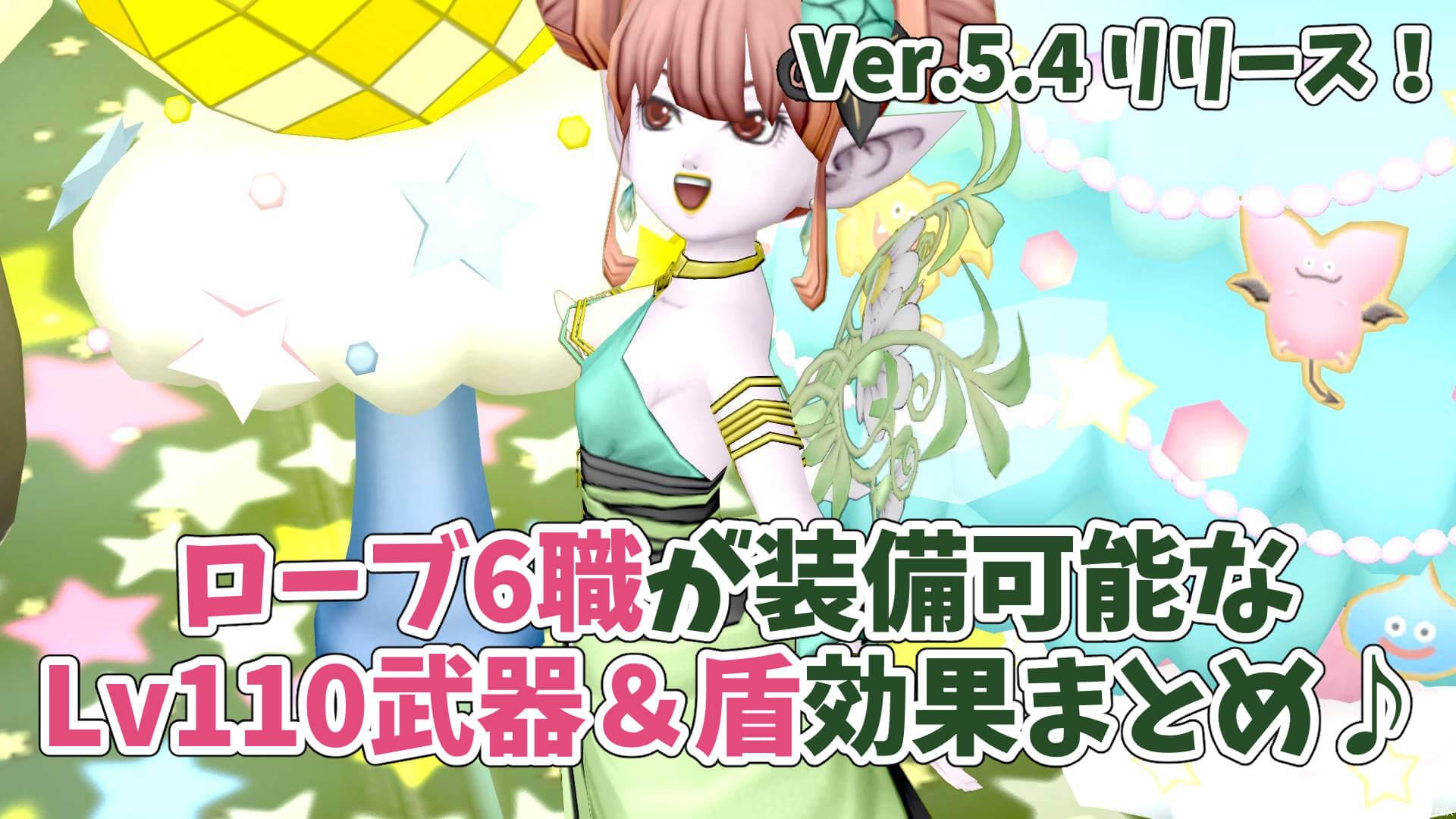 バージョン5.4神の覚醒アプデ情報超DQXTV新武器110