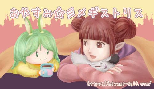 ドラクエ10ブログおやすみ☆彡メギストリス